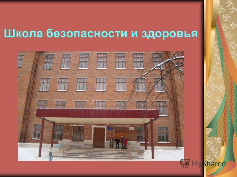 Школа безопасности и здоровья