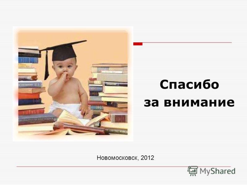 Спасибо за внимание Новомосковск, 2012