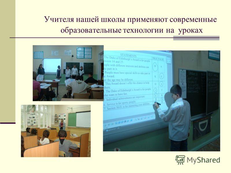 Учителя нашей школы применяют современные образовательные технологии на уроках