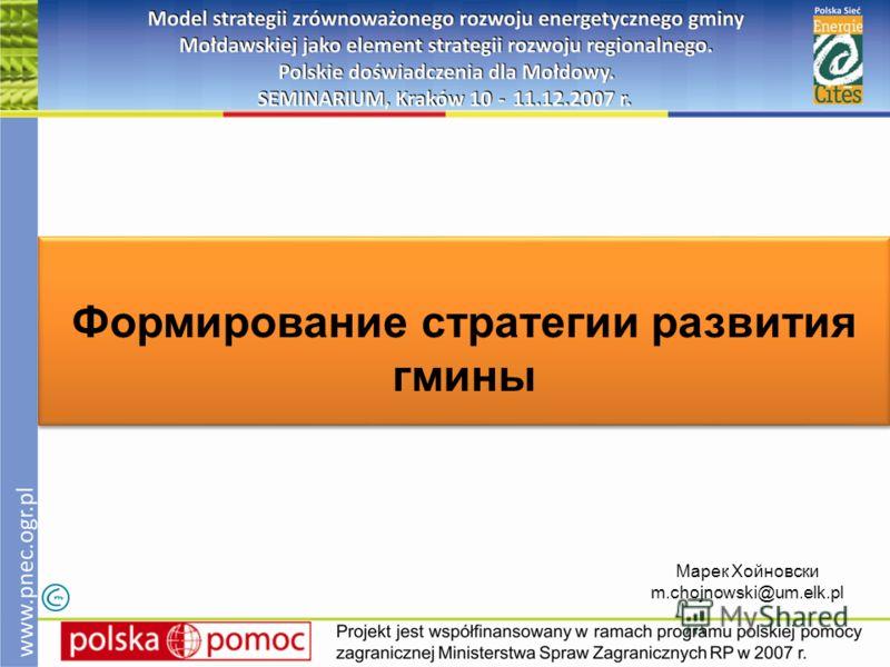 Формирование стратегии развития гмины Марек Хойновски m.chojnowski@um.elk.pl