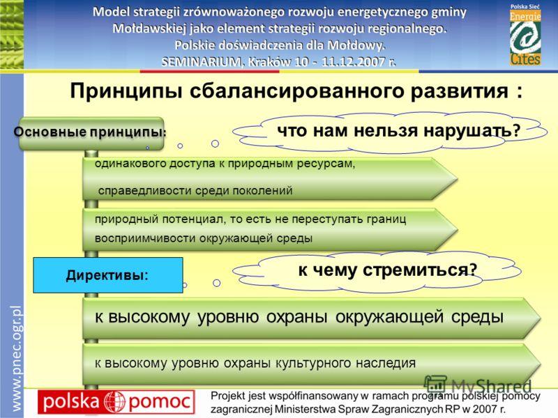 Основные принципы: Принципы сбалансированного развития : природный потенциал, то есть не переступать границ восприимчивости окружающей среды природный потенциал, то есть не переступать границ восприимчивости окружающей среды к высокому уровню охраны