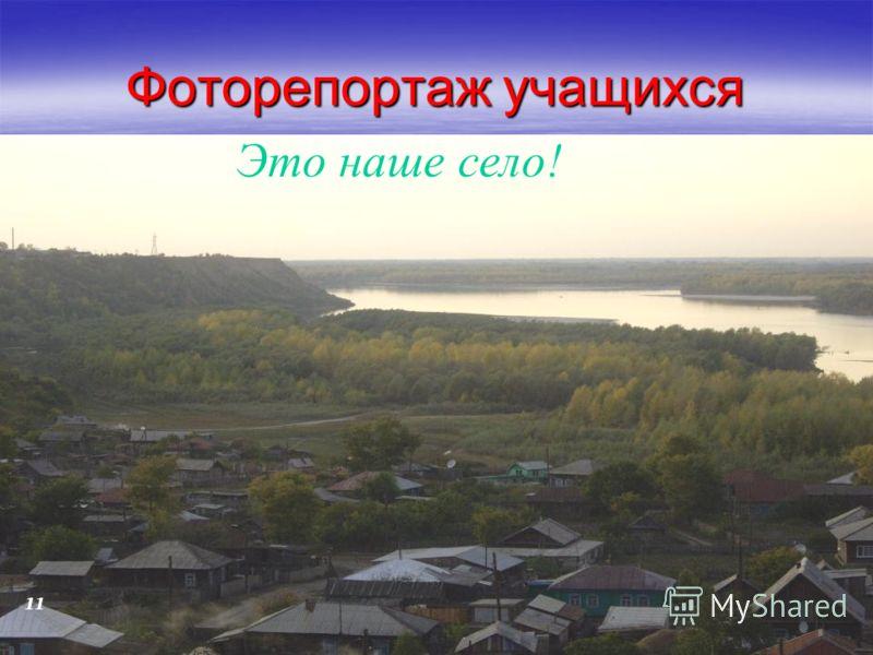 Фоторепортаж учащихся Это наше село! 11