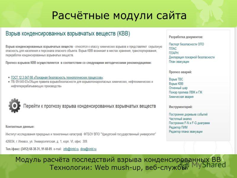 Расчётные модули сайта Модуль расчёта последствий взрыва конденсированных ВВ Технологии: Web mush-up, веб-службы