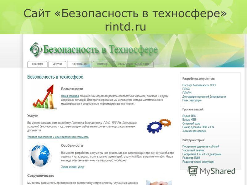 Сайт «Безопасность в техносфере» rintd.ru