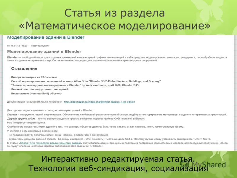 Статья из раздела «Математическое моделирование» Интерактивно редактируемая статья. Технологии веб-синдикация, социализация