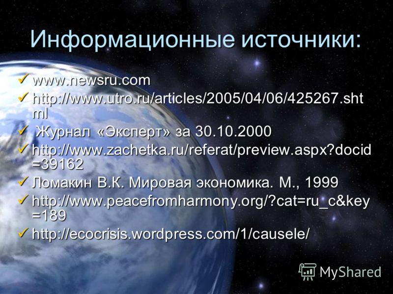 Информационные источники: www.newsru.com www.newsru.com http://www.utro.ru/articles/2005/04/06/425267.sht ml http://www.utro.ru/articles/2005/04/06/425267.sht ml Журнал «Эксперт» за 30.10.2000 Журнал «Эксперт» за 30.10.2000 http://www.zachetka.ru/ref