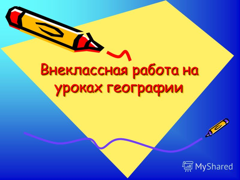 Презентации по внеклассной работе по математике савченко