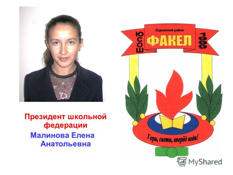 Президент школьной федерации Малинова Елена Анатольевна