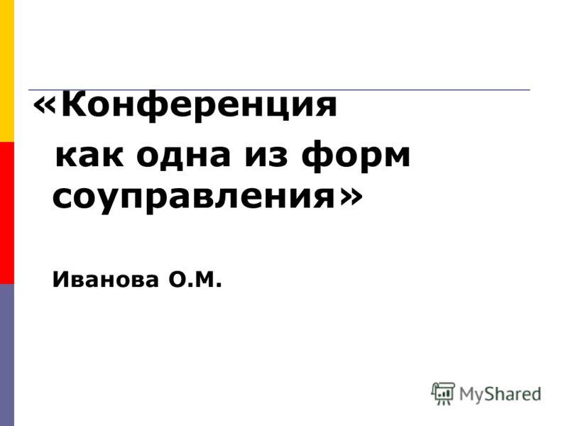 «Конференция как одна из форм соуправления» Иванова О.М.