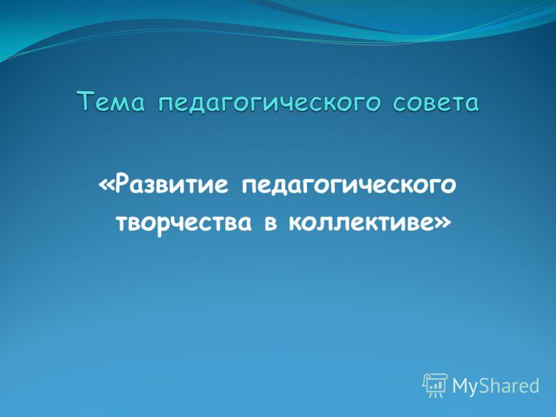 «Развитие педагогического творчества в коллективе»