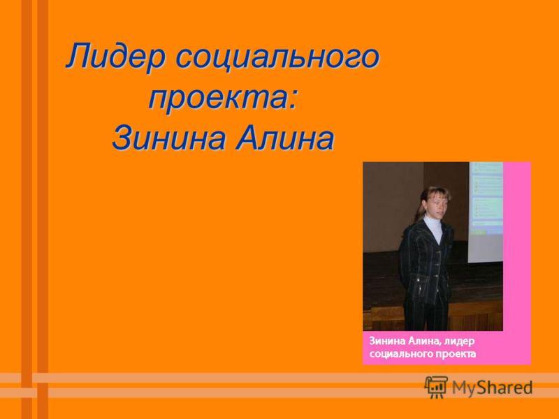 Лидер социального проекта: Зинина Алина