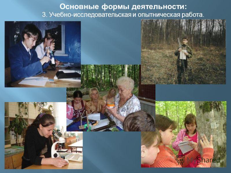 Основные формы деятельности: 3. Учебно-исследовательская и опытническая работа.