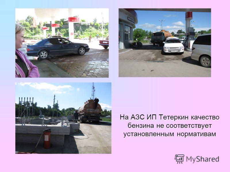 На АЗС ИП Тетеркин качество бензина не соответствует установленным нормативам