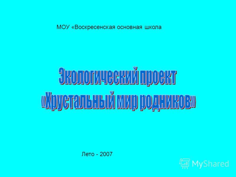 МОУ «Воскресенская основная школа Лето - 2007
