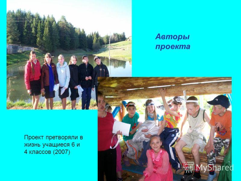 Проект претворяли в жизнь учащиеся 6 и 4 классов (2007) Авторы проекта