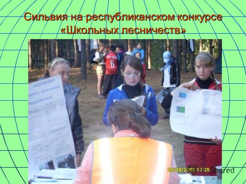 Сильвия на республиканском конкурсе «Школьных лесничеств»