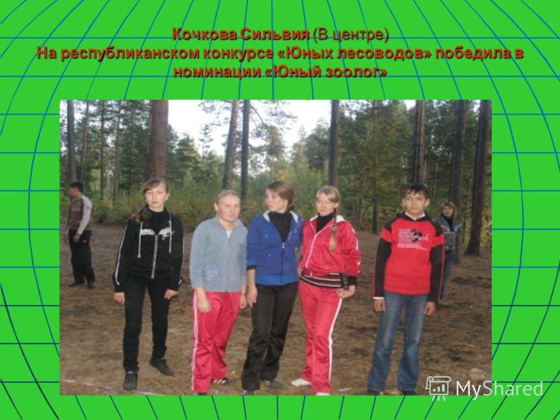 Кочкова Сильвия (В центре) На республиканском конкурсе «Юных лесоводов» победила в номинации «Юный зоолог»