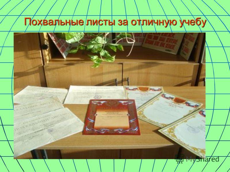 Похвальные листы за отличную учебу
