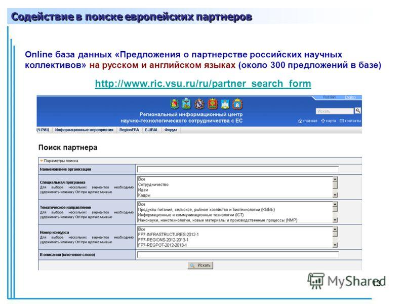 13 Содействие в поиске европейских партнеров Online база данных «Предложения о партнерстве российских научных коллективов» на русском и английском языках (около 300 предложений в базе) http://www.ric.vsu.ru/ru/partner_search_form
