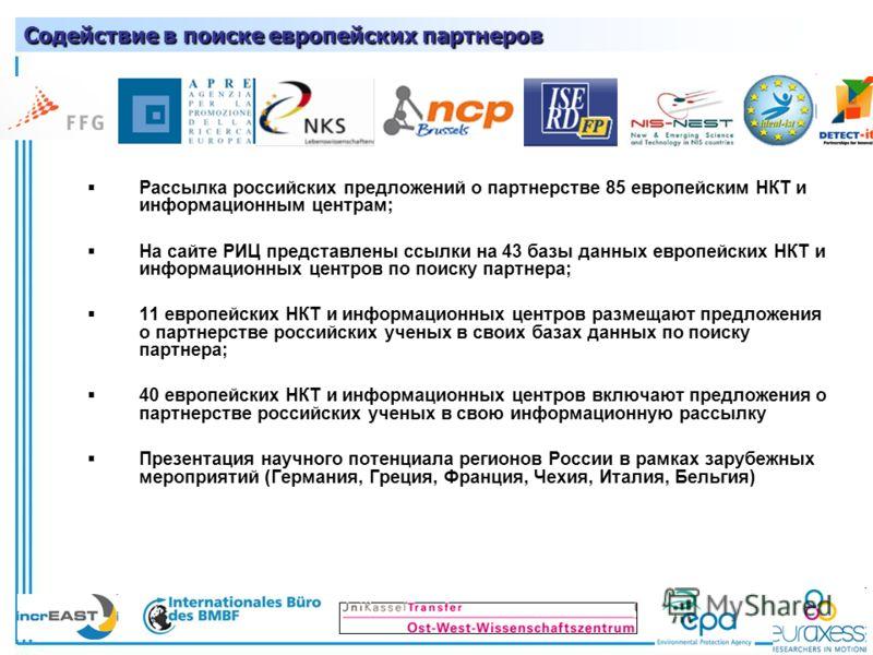 16 Рассылка российских предложений о партнерстве 85 европейским НКТ и информационным центрам; На сайте РИЦ представлены ссылки на 43 базы данных европейских НКТ и информационных центров по поиску партнера; 11 европейских НКТ и информационных центров