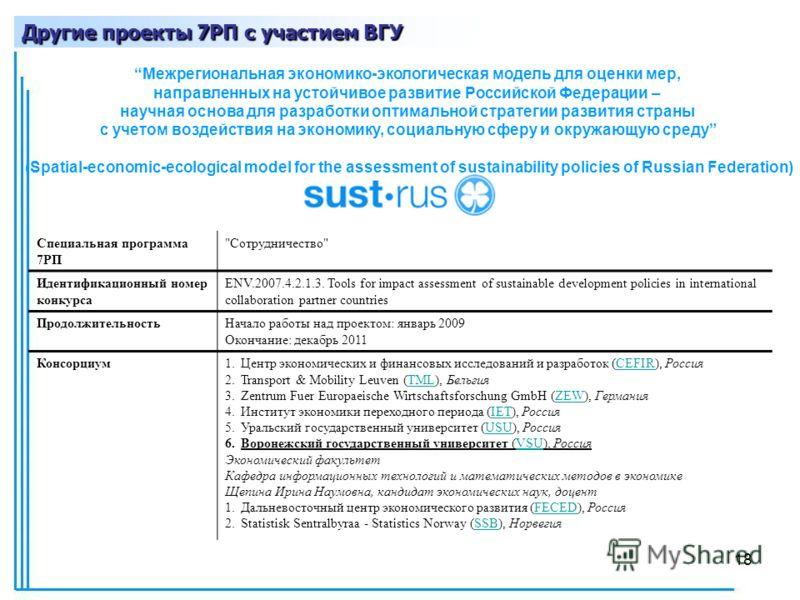 18 Межрегиональная экономико-экологическая модель для оценки мер, направленных на устойчивое развитие Российской Федерации – научная основа для разработки оптимальной стратегии развития страны с учетом воздействия на экономику, социальную сферу и окр