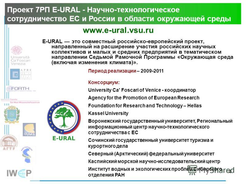 4 Проект 7РП E-URAL - Научно-технологическое сотрудничество ЕС и России в области окружающей среды E-URAL это совместный российско-европейский проект, направленный на расширение участия российских научных коллективов и малых и средних предприятий в т