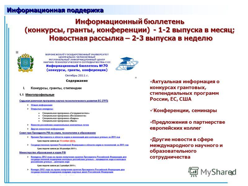 8 Актуальная информация о конкурсах грантовых, стипендиальных программ России, ЕС, США Конференции, семинары Предложения о партнерстве европейских коллег Другие новости в сфере международного научного и образовательного сотрудничества Информационный