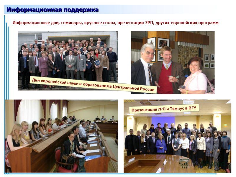 9 Информационные дни, семинары, круглые столы, презентации 7РП, других европейских программ Информационная поддержка Дни европейской науки и образования в Центральной России Презентация 7РП и Темпус в ВГУ