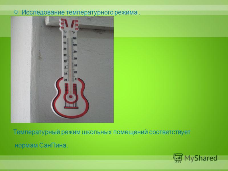 Исследование температурного режима. Температурный режим школьных помещений соответствует нормам СанПина.