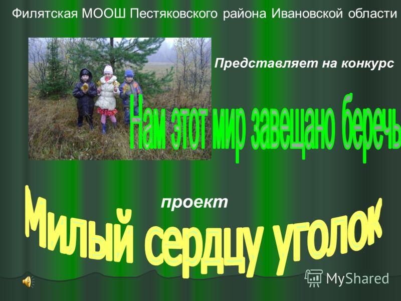 Филятская МООШ Пестяковского района Ивановской области Представляет на конкурс проект