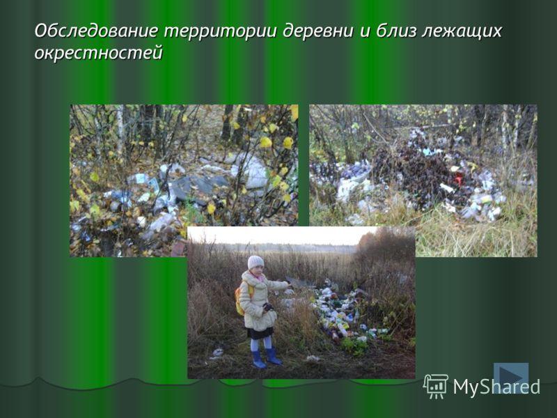 Обследование территории деревни и близ лежащих окрестностей