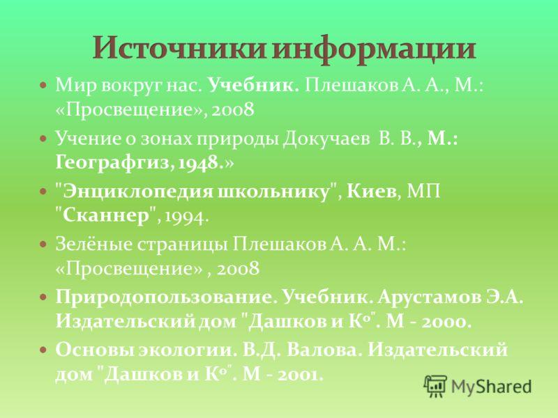 Мир вокруг нас. Учебник. Плешаков А. А., М.: «Просвещение», 2008 Учение о зонах природы Докучаев В. В., М.: Географгиз, 1948.»