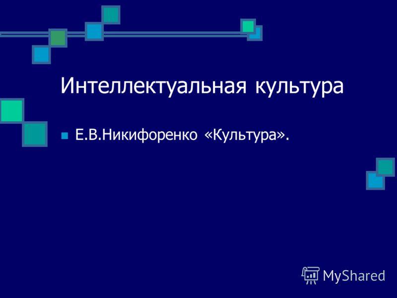 Интеллектуальная культура Е.В.Никифоренко «Культура».