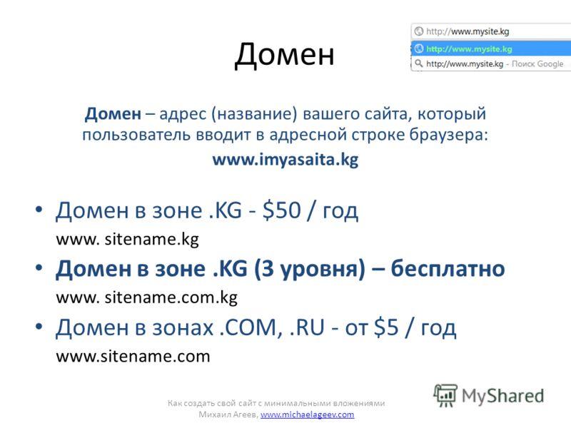 Домен Домен – адрес (название) вашего сайта, который пользователь вводит в адресной строке браузера: www.imyasaita.kg Домен в зоне.KG - $50 / год www. sitename.kg Домен в зоне.KG (3 уровня) – бесплатно www. sitename.com.kg Домен в зонах.COM,.RU - от