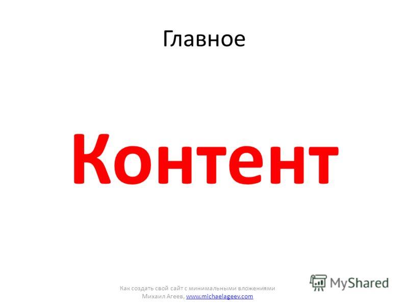 Главное Контент Как создать свой сайт с минимальными вложениями Михаил Агеев, www.michaelageev.comwww.michaelageev.com