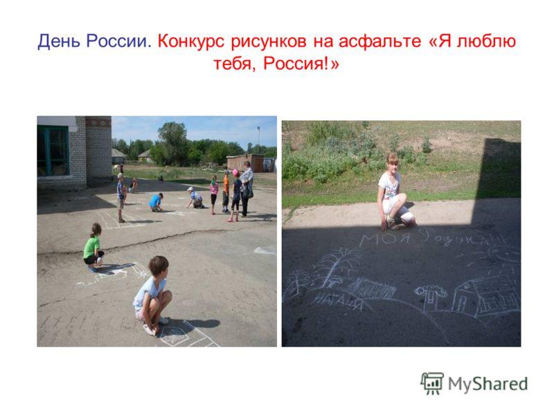 День России. Конкурс рисунков на асфальте «Я люблю тебя, Россия!»