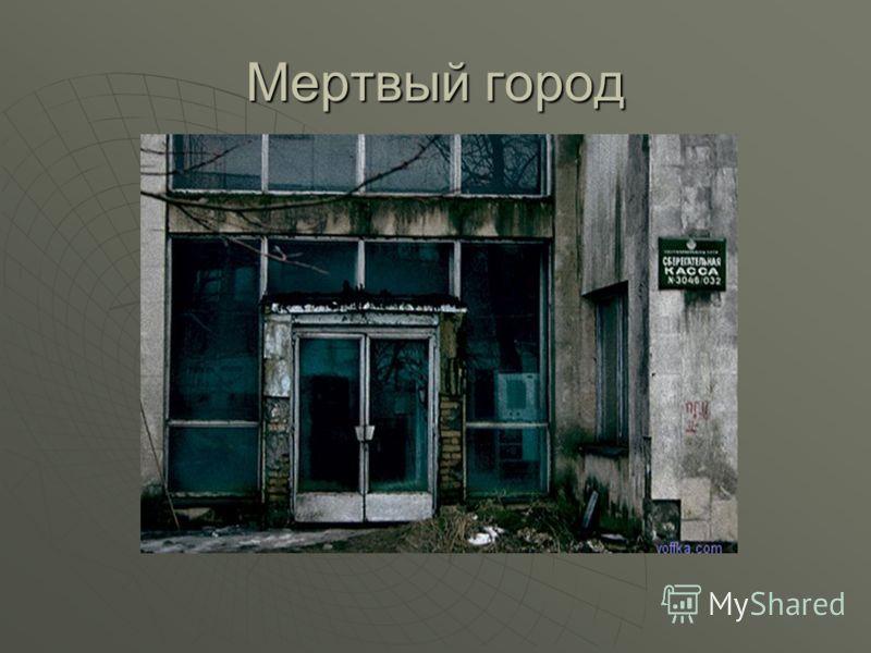Мертвый город