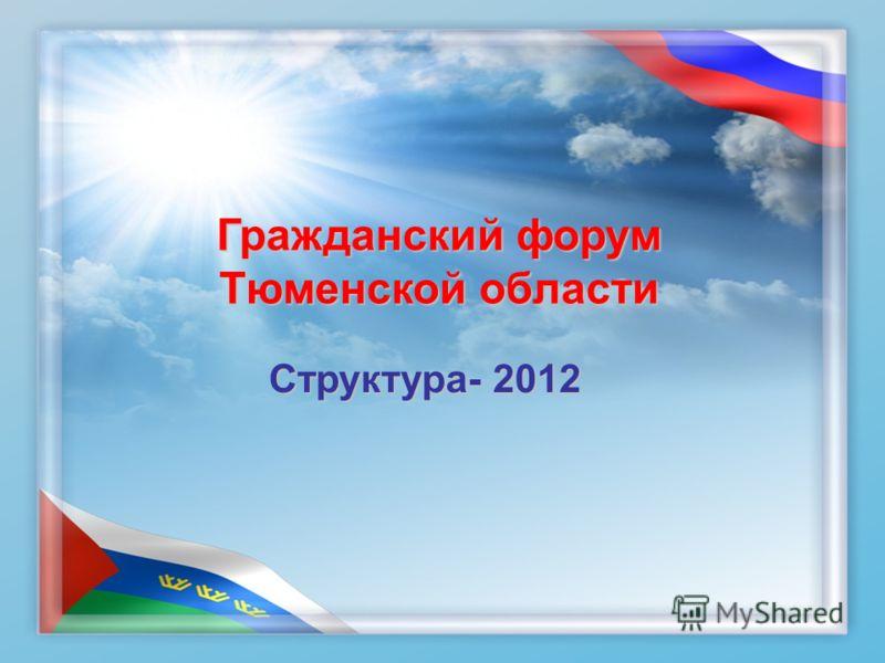 Гражданский форум Тюменской области Структура- 2012