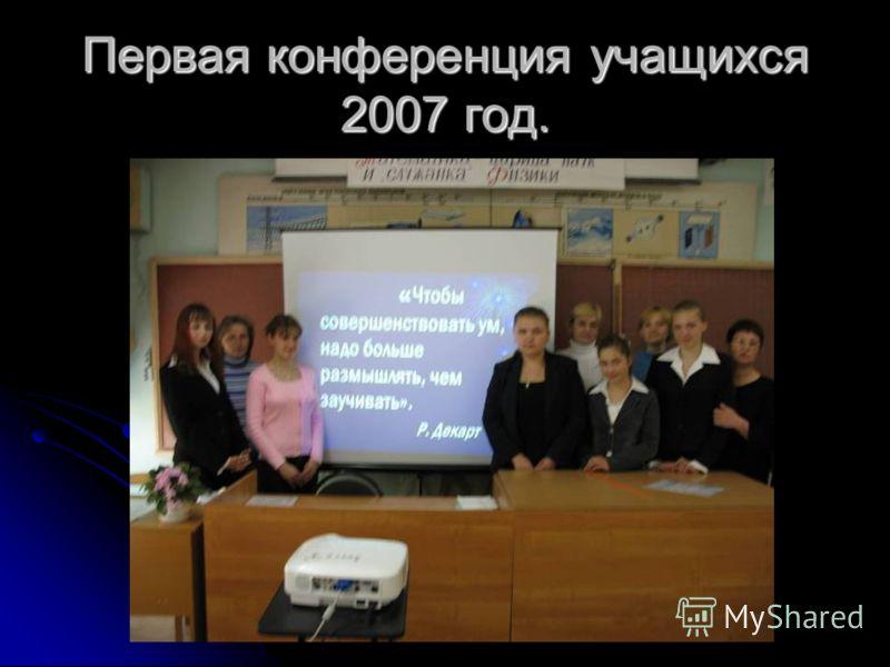 Первая конференция учащихся 2007 год.