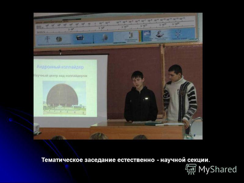 Тематическое заседание естественно - научной секции.