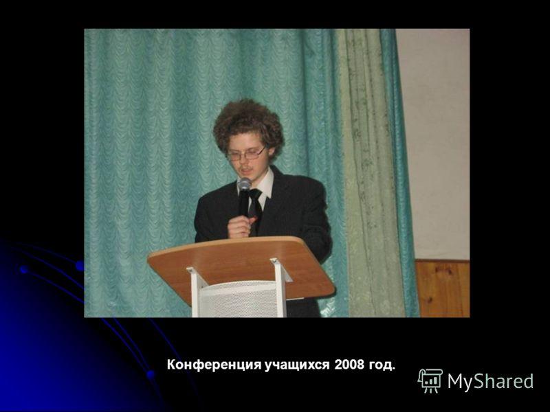 Конференция учащихся 2008 год.