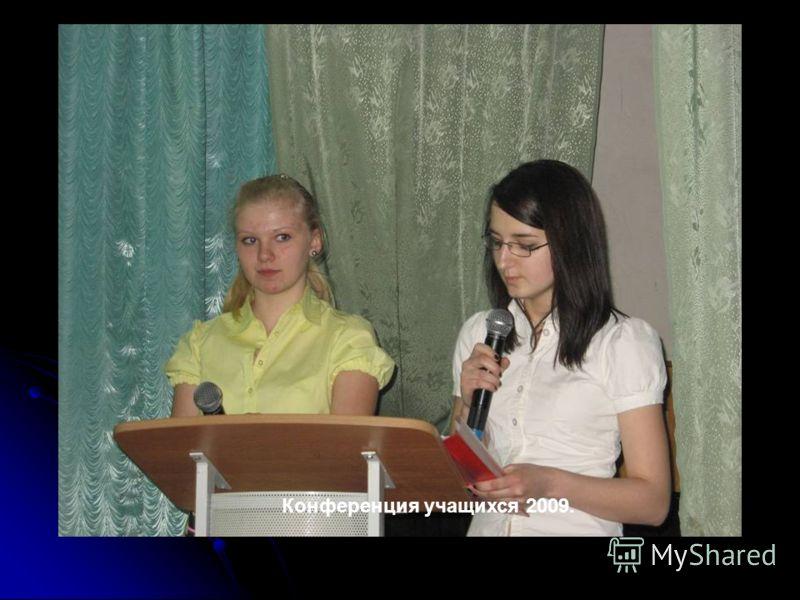Конференция учащихся 2009.