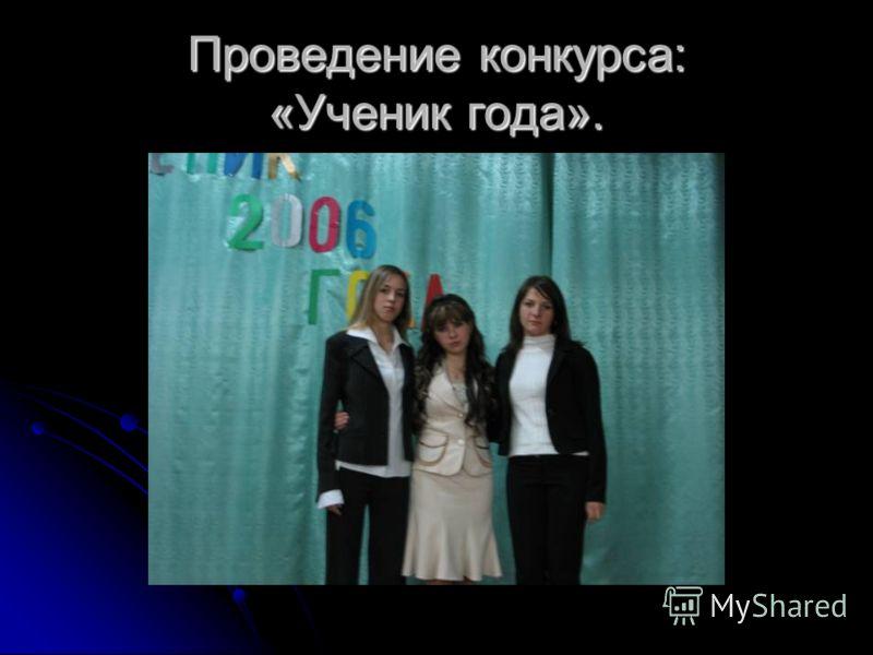 Проведение конкурса: «Ученик года».