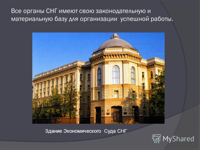 Все органы СНГ имеют свою законодательную и материальную базу для организации успешной работы. Здание Экономического Суда СНГ