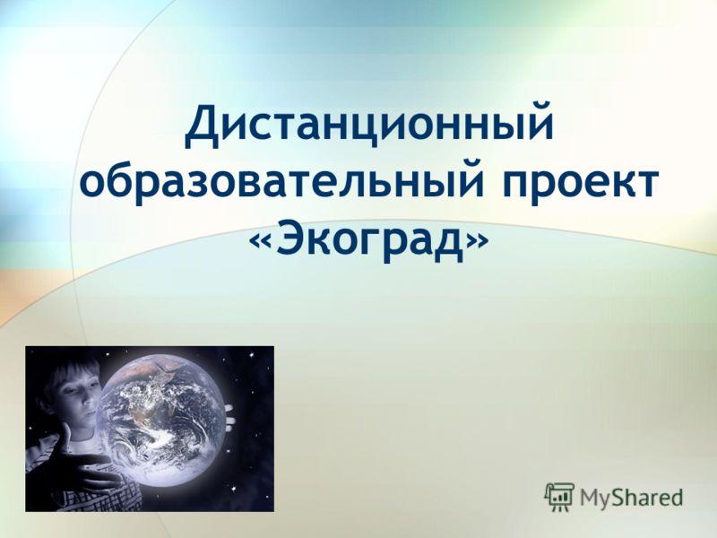 Дистанционный образовательный проект «Экоград»
