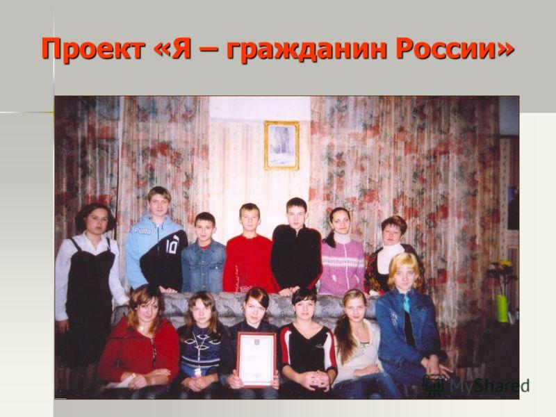 Проект «Я – гражданин России»