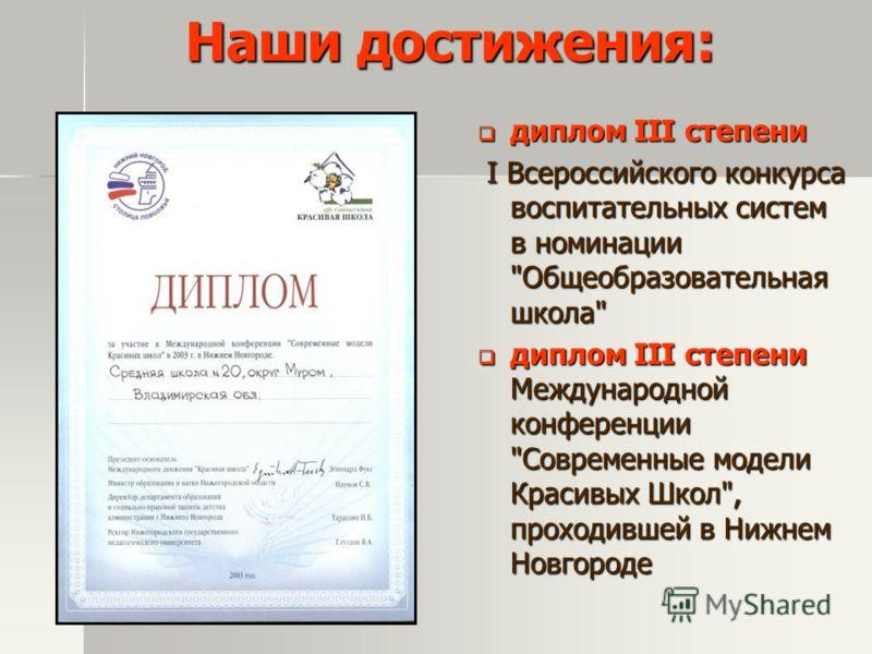Наши достижения: диплом III степени диплом III степени I Всероссийского конкурса воспитательных систем в номинации