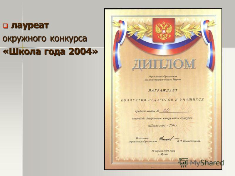 лауреат лауреат окружного конкурса «Школа года 2004»