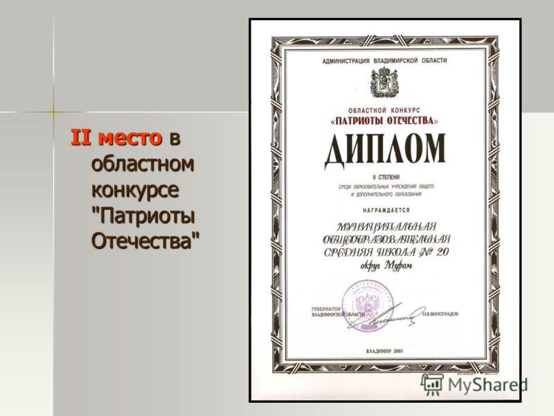 II место в областном конкурсе Патриоты Отечества