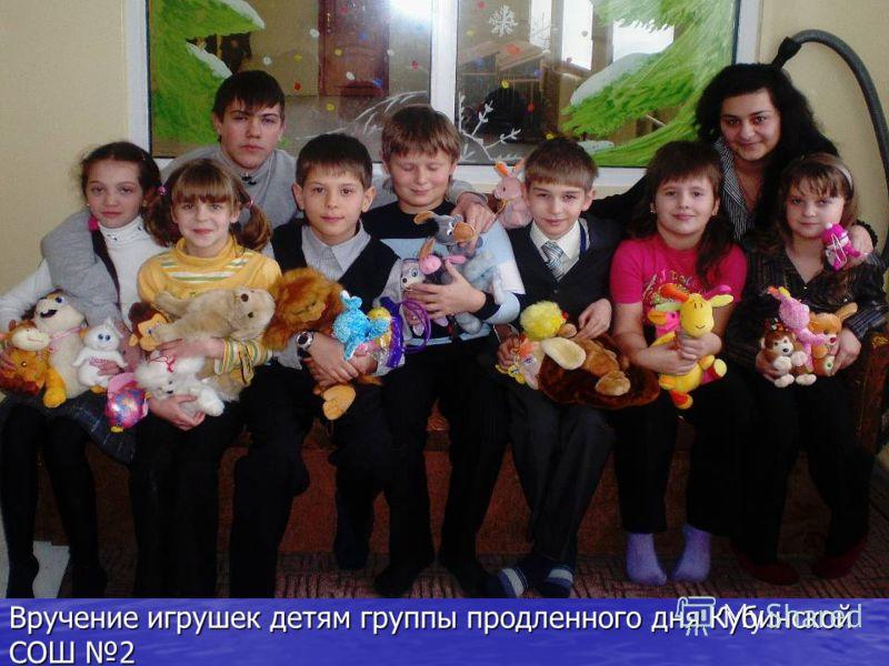 Вручение игрушек детям группы продленного дня Кубинской СОШ 2